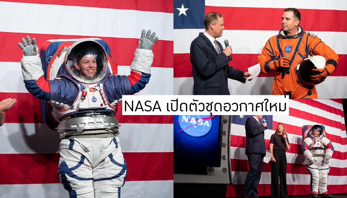 NASA นักบิน นาซา อวกาศ