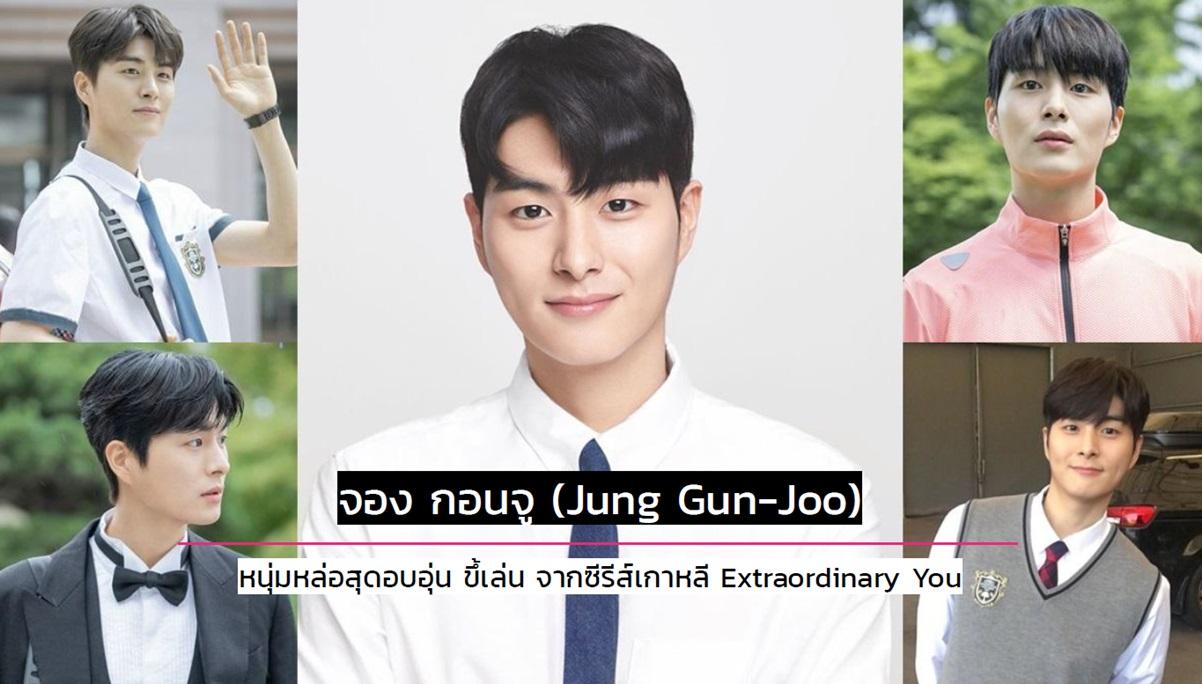 Jung Gun Joo จอง กอนจู ซีรีส์เกาหลี ประวัติดาราเกาหลี
