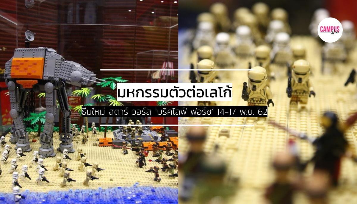 lego star wars ของเล่น งานสัปดาห์เลโก้แห่งชาติ เลโก้