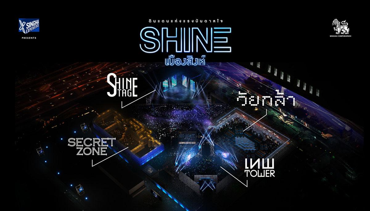 Shine เมืองสิงห์ ประสบการณ์ แรงบันดาลใจ