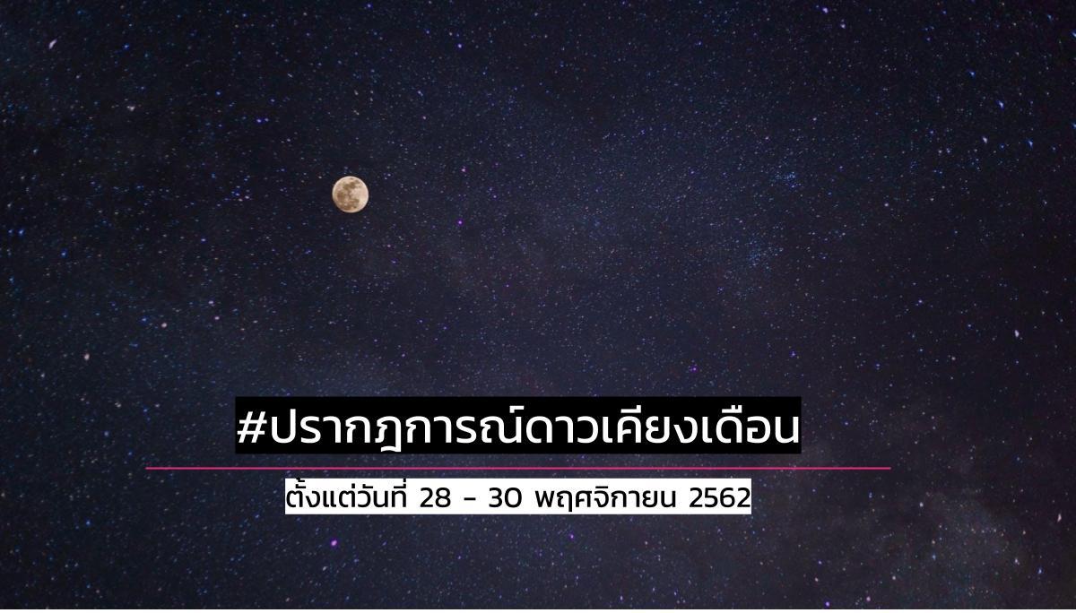 ดวงจันทร์ ดาราศาสตร์ ดาว ปรากฏการณ์
