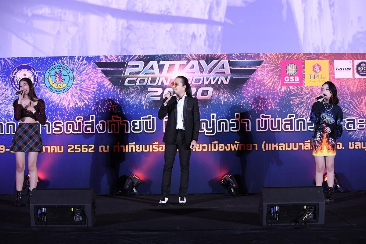 พร้อมจัด!! PATTAYA COUNTDOWN 2020 ชมฟรี 3 คืนเต็ม ลุ้นรางวัลกว่า 1 ล้านบาท!!