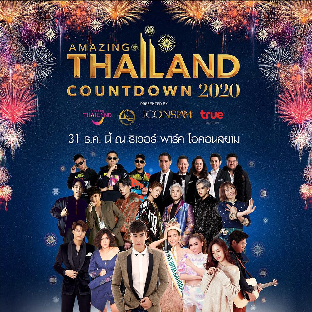 รวมสถานที่เคาท์ดาวน์ 2020 Amazing Thailand Countdown 2020