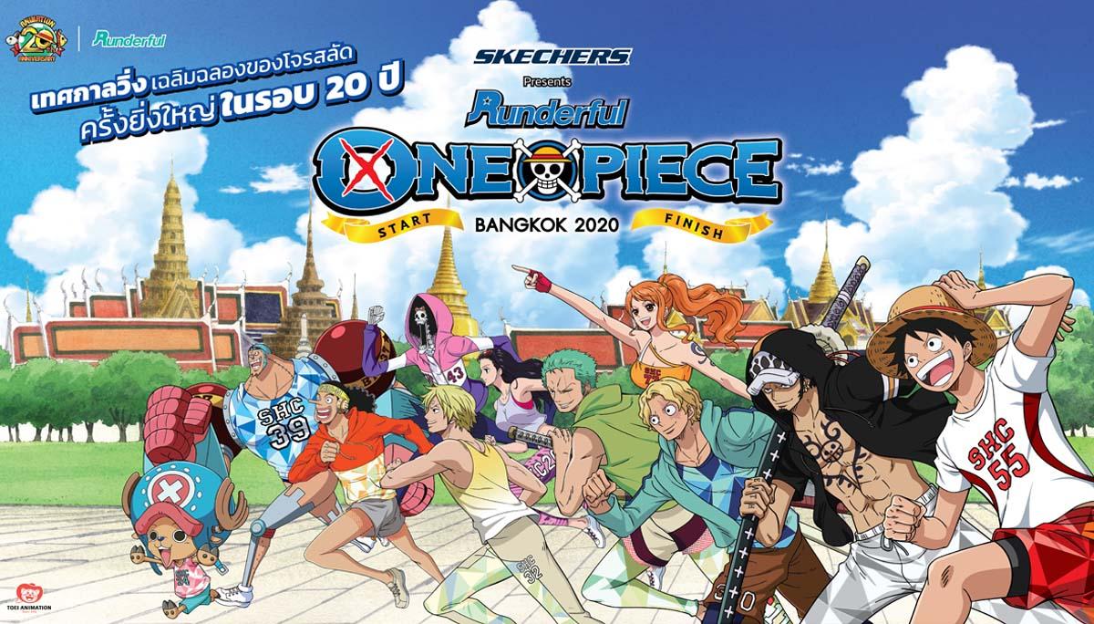 One Piece งานวิ่ง วันพีช