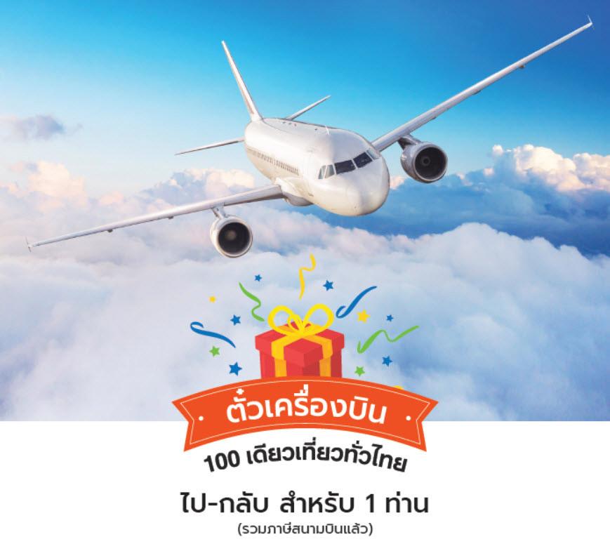 โครงการ 100 เดียวเที่ยวไทย รอบ 2 มาแล้ว