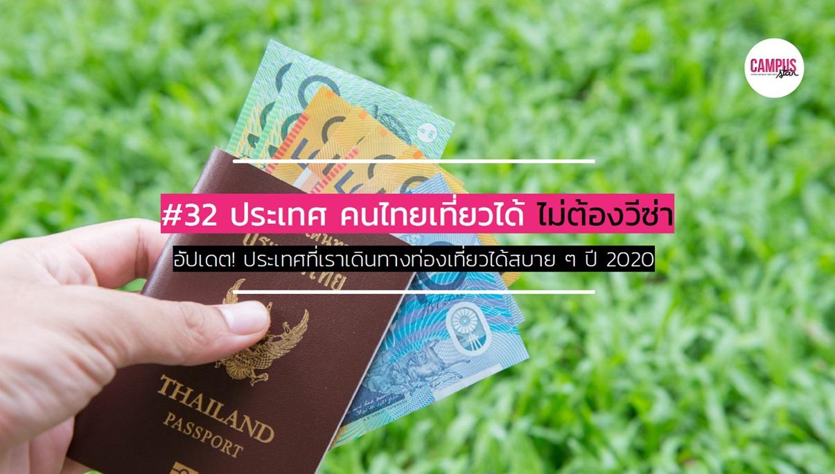 Passport ท่องเที่ยว วีซ่า เที่ยวต่างประเทศ