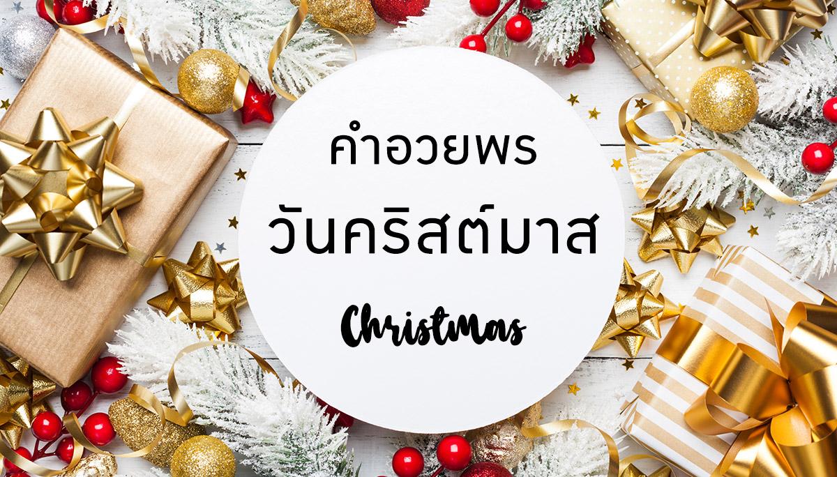 คำอวยพร มิสเซิลโท วันคริสต์มาส เรียนภาษาอังกฤษ