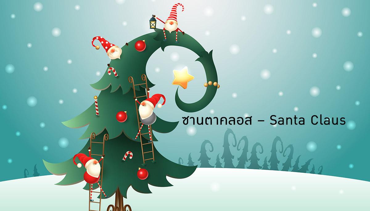 ซานตาคลอส นักบุญนิโคลัส ประวัติ วันคริสต์มาส