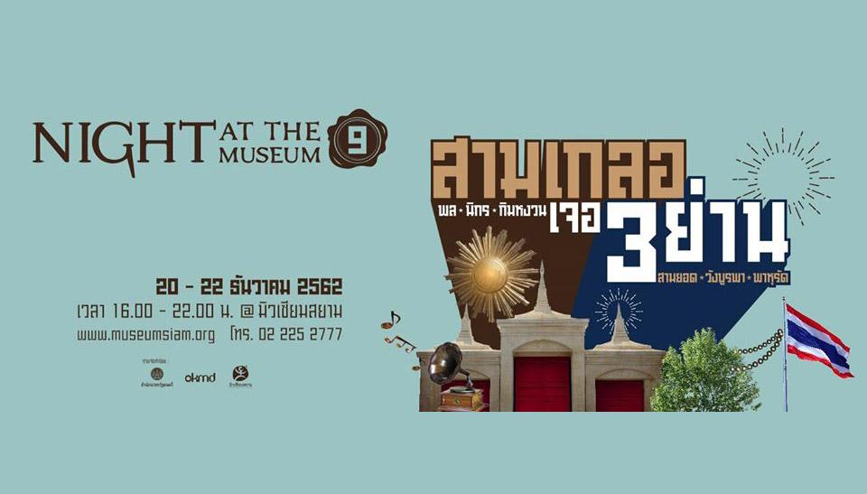 ท่องเที่ยว พิพิธภัณฑ์ มิวเซียมสยาม เที่ยวกรุงเทพ