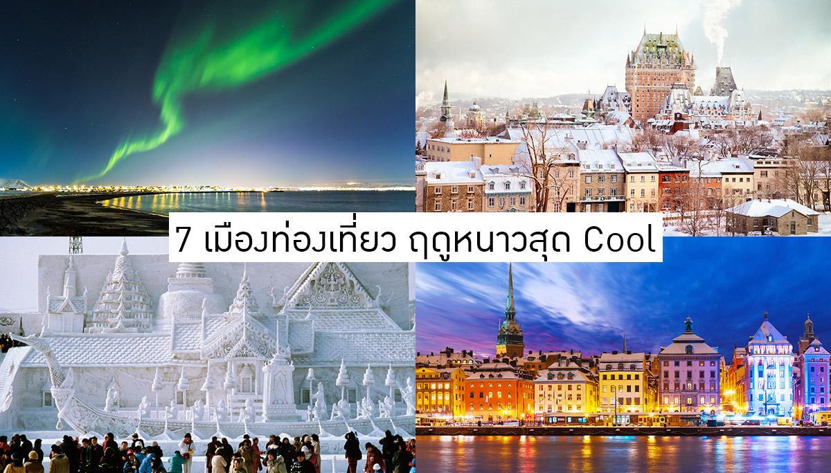 Booking ท่องเที่ยว ฤดูหนาว สวีเดิน