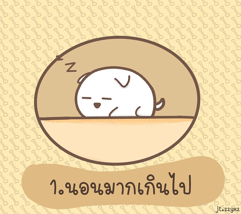 นอนมากกว่าปกติ