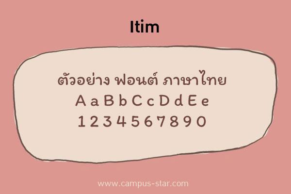 Itim ฟอนต์ไทยน่ารัก ฟอนต์ไทยวัยรุ่น