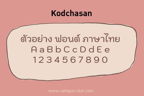 ฟอนต์น่ารัก Kodchasan