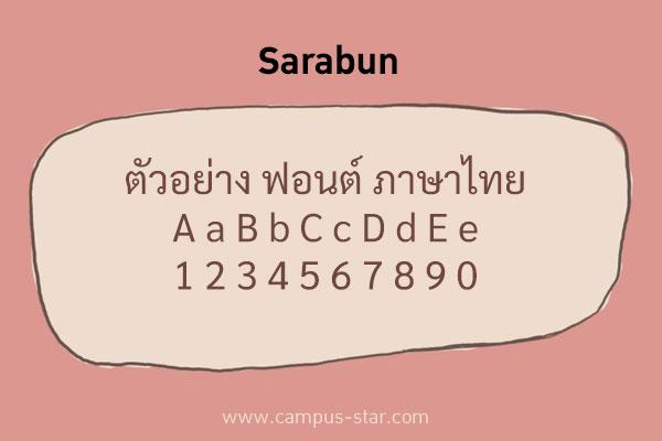 ฟอนต์ไทย Sarabun