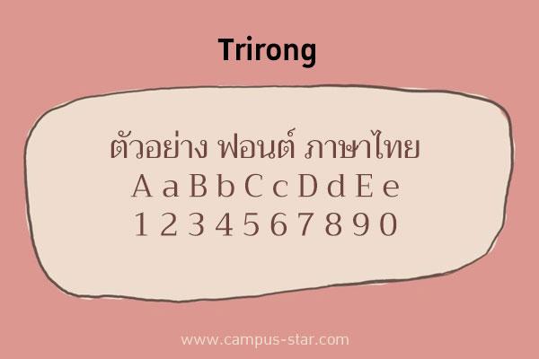 ฟอนต์ไทย Trirong