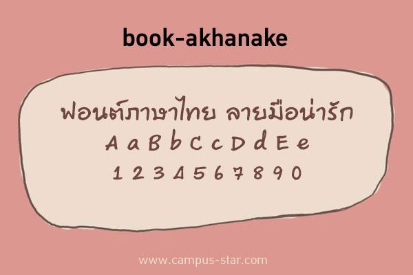 book-akhanake
