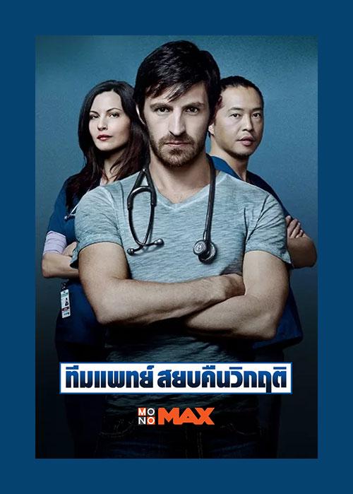The Night Shift ทีมแพทย์สยบคืนวิกฤติ 5 หนัง-ซีรีส์ดีต่อวงการแพทย์