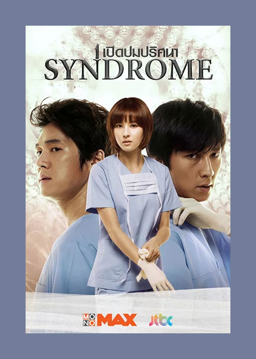 Syndrome เปิดปมปริศนา