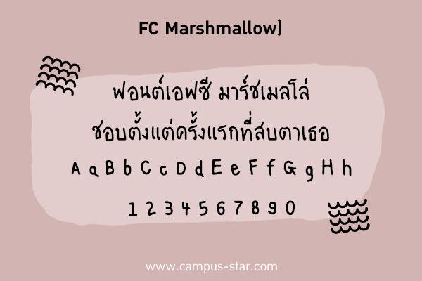 ฟอนต์เอฟซี มาร์ชเมลโล่ (FC Marshmallow)