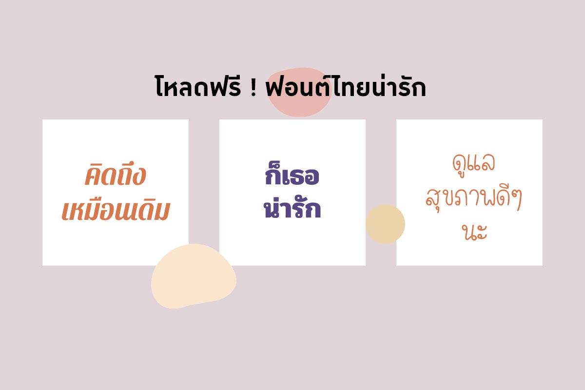 font ดาวน์โหลด ตัวหนังสือ ฟอนต์ ฟอนต์ภาษาไทย