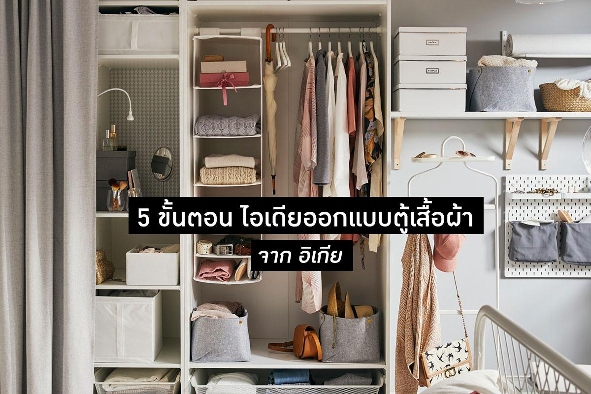 ตู้เสื้อผ้า อิเกีย ไอเดียแต่งบ้าน