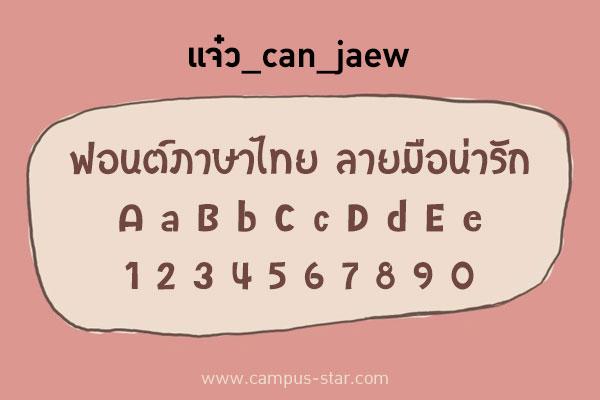 jiw_can_jaew ฟอนต์ไทยวัยรุ่น