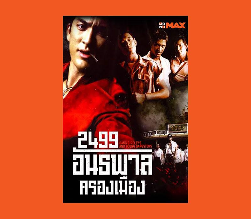 2499 อันธพาลครองเมือง - หนังไทยในตำนาน