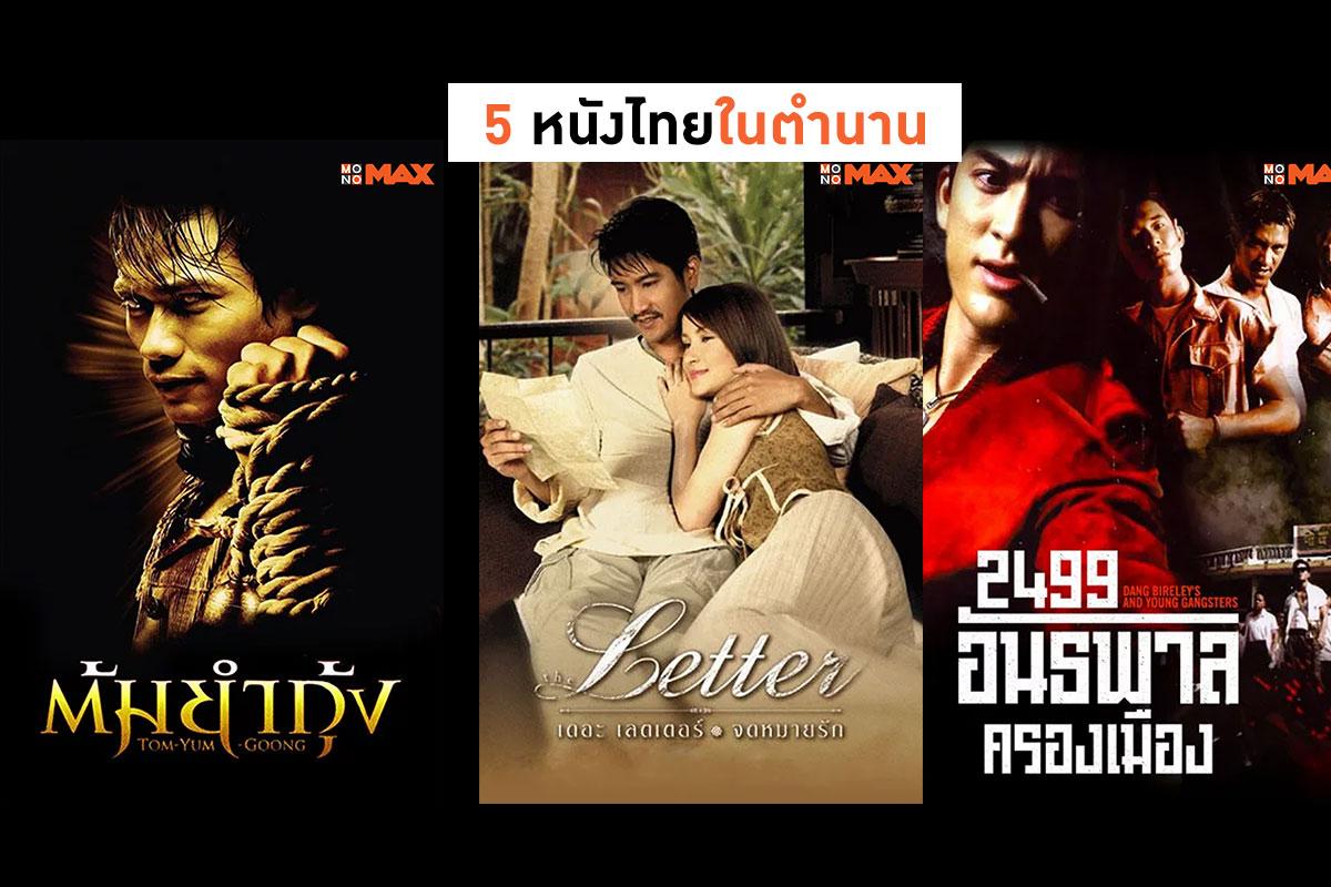 หนังไทย โมโนแม็กซ์