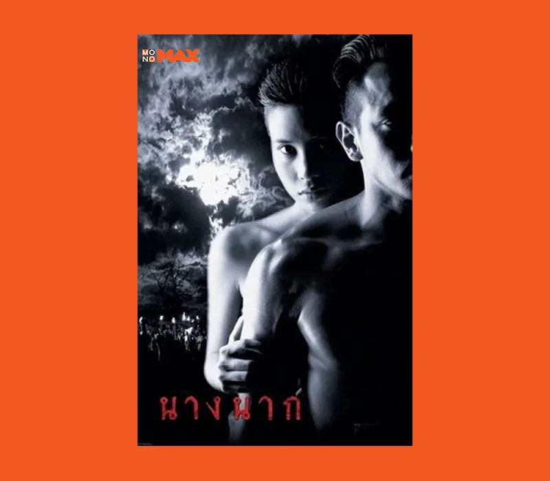 หนังไทยในตำนาน - นางนาก