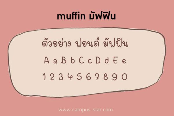 ฟอนต์ลายมือน่ารัก muffin ฟอนต์ไทยวัยรุ่น