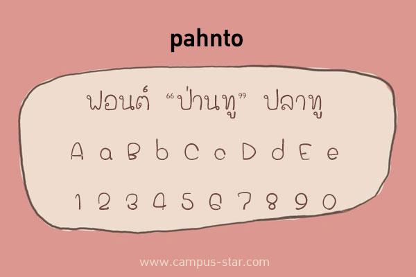 ฟอนต์ภาษาไทยน่ารัก pahnto ป่านทู