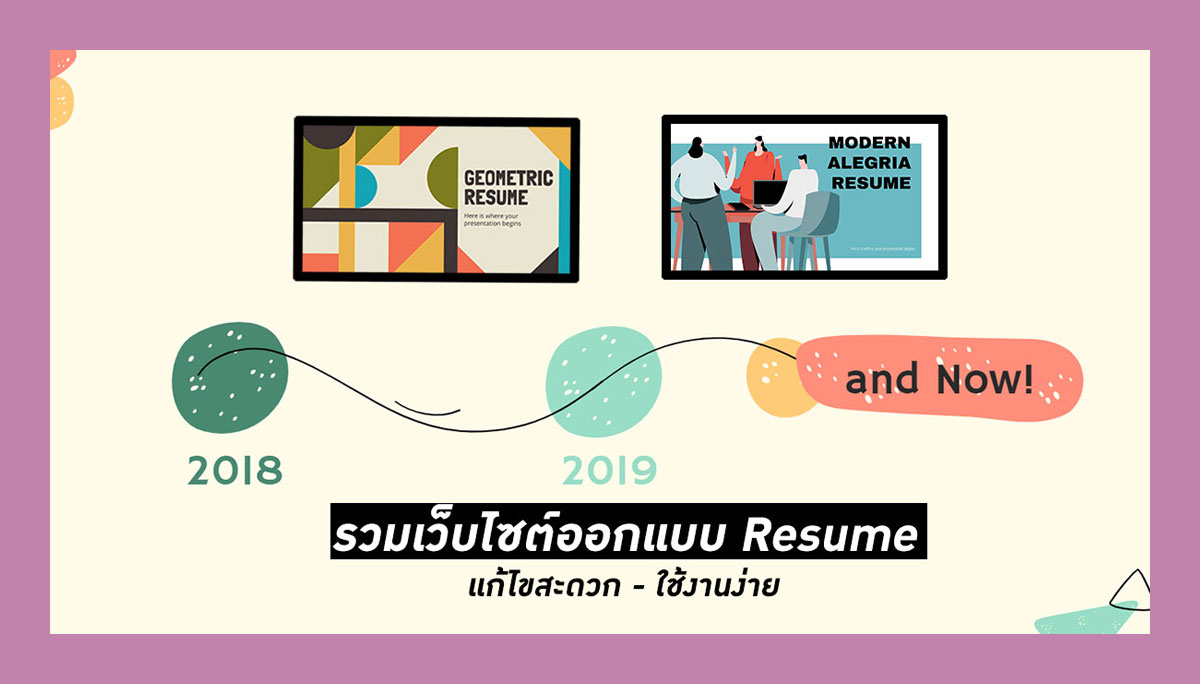 resume รีซูเม่ ออกแบบออนไลน์