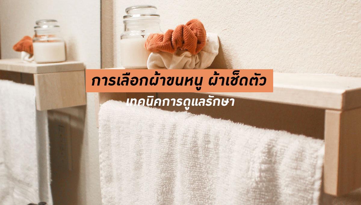 น้ำส้มสายชู ผ้าขนหนู ผ้าเช็ดตัว ผ้าเช็ดหน้า เคล็ดลับดีๆ