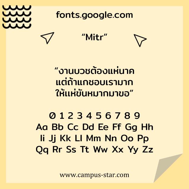 ฟอนต์ภาษาไทย Mitr