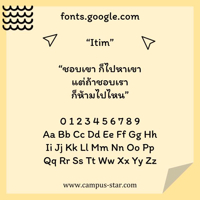 ฟอนต์ภาษาไทย Itim