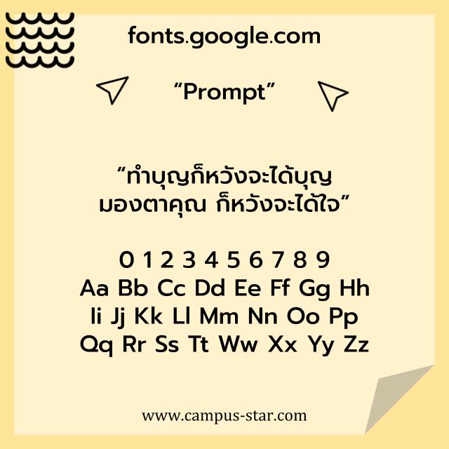 ฟอนต์ภาษาไทย Prompt