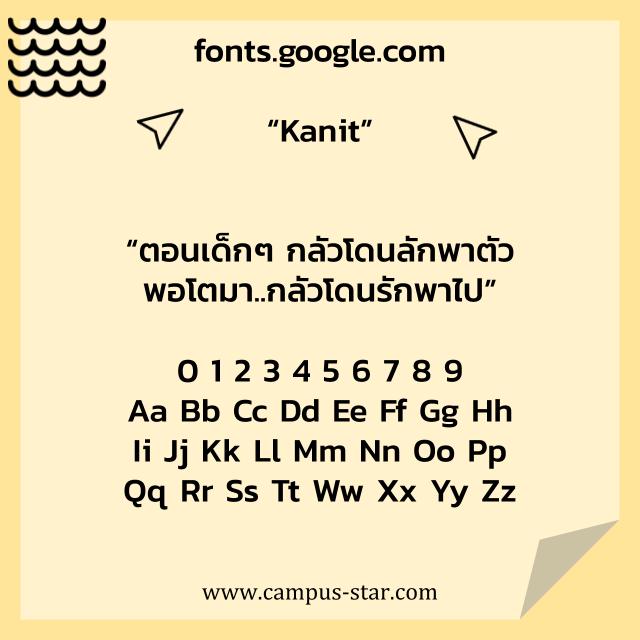 ฟอนต์ภาษาไทย Kanit