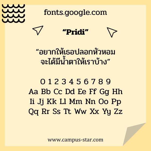 ฟอนต์ภาษาไทย Pridi