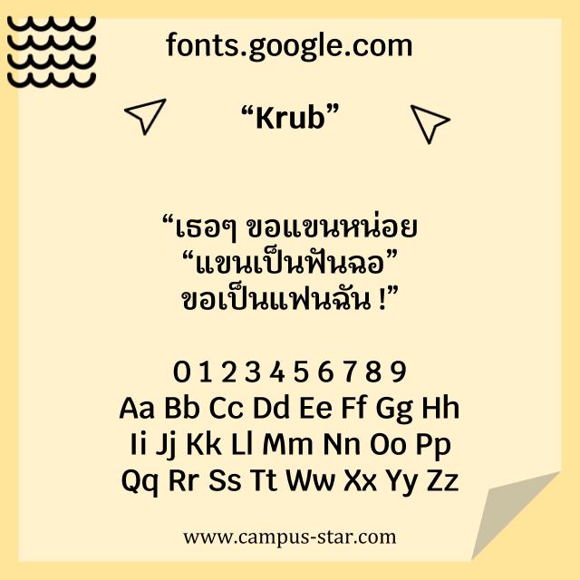 ฟอนต์ภาษาไทย Krub