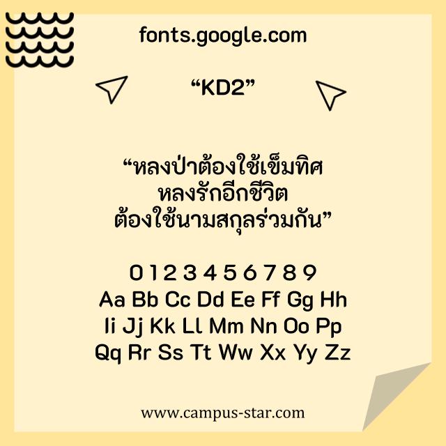 ฟอนต์ภาษาไทย KD2