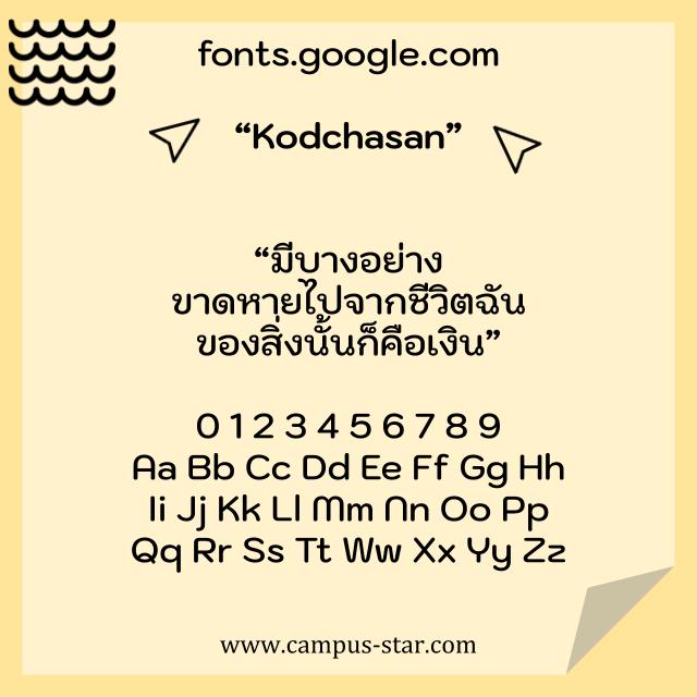 ฟอนต์ภาษาไทย Kodchasan