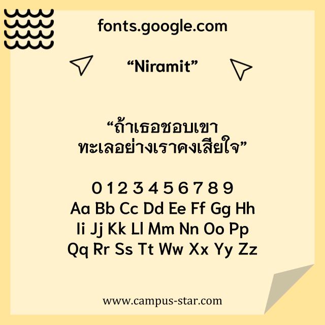 ฟอนต์ภาษาไทย Niramit