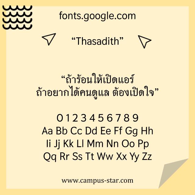 ฟอนต์ภาษาไทย Thasadith