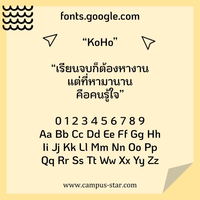 ฟอนต์ภาษาไทย KoHo
