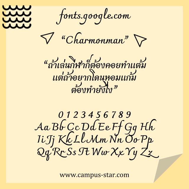 ฟอนต์ภาษาไทย Charmonman
