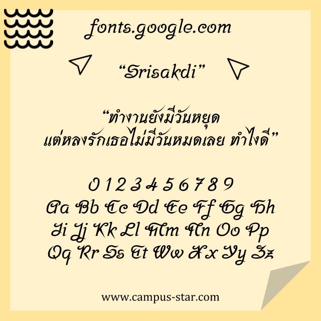 ฟอนต์ภาษาไทย Srisakdi