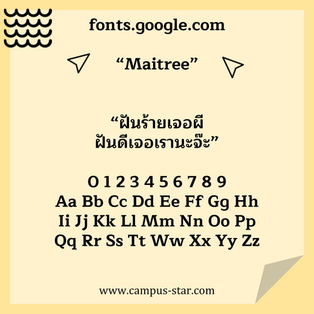 ฟอนต์ภาษาไทย Maitree