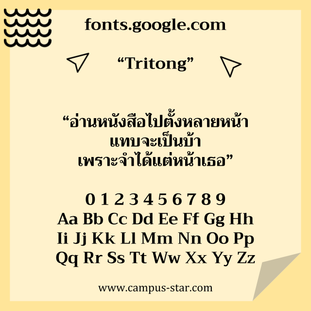 ฟอนต์ภาษาไทย Tritong