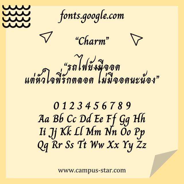 ฟอนต์ภาษาไทย Charm
