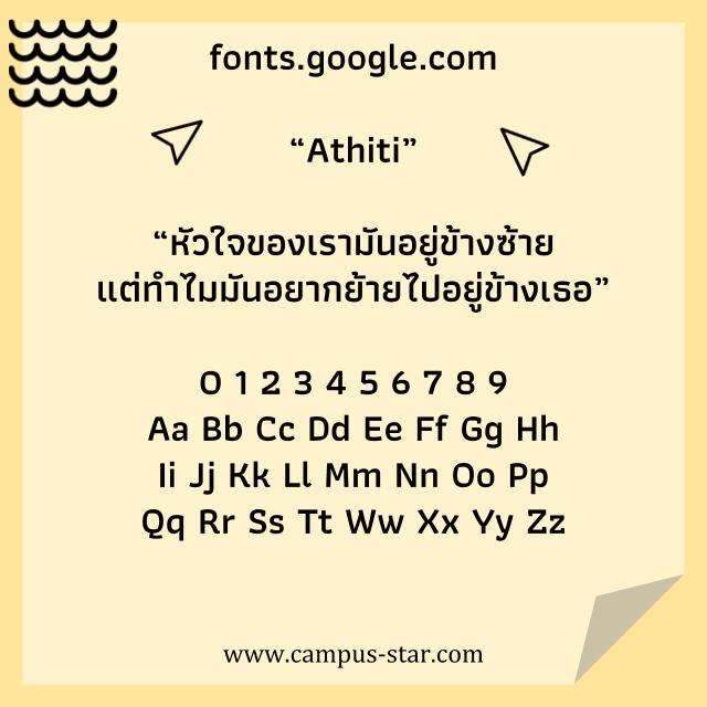 ฟอนต์ภาษาไทย Athiti